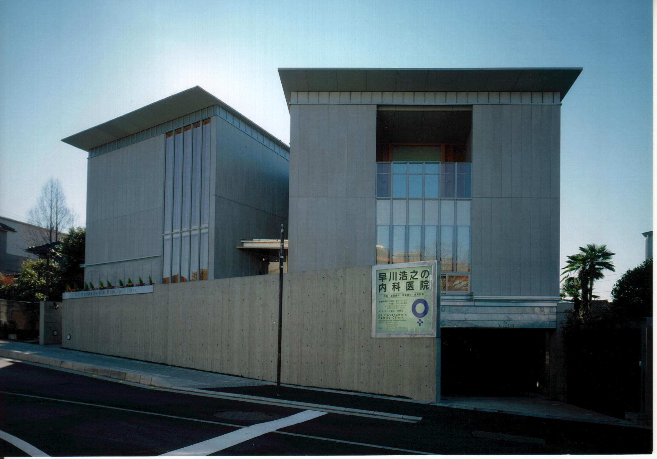 早川浩之の内科医院